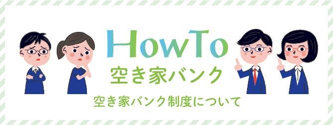 HowTo 空き家バンク